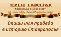 проект СКДБ им. Екимцева Живы навсегда