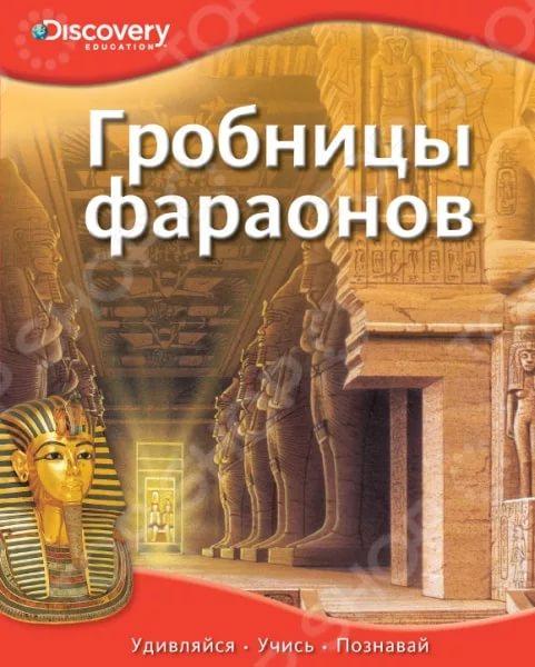 Grobnizi faraonov