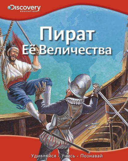 Pirat io Velitshestva