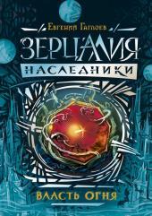 Zertsaliya Nasledniki-1