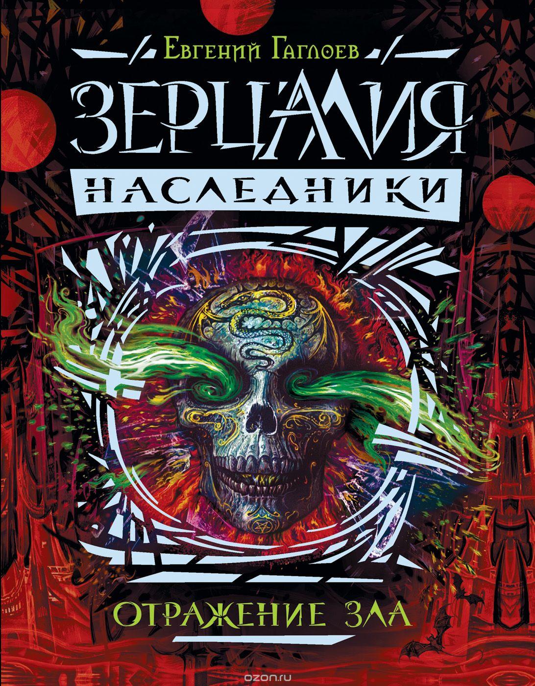 Zertsaliya Nasledniki-2