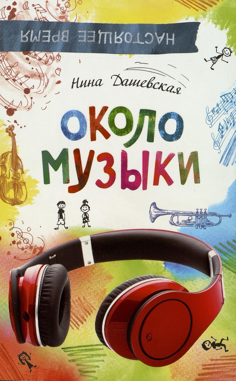 Okolo muziki