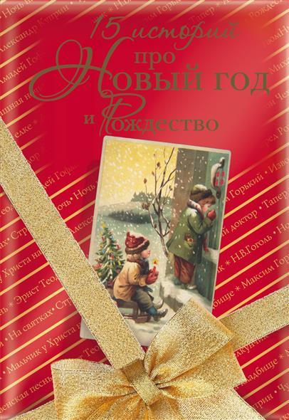 Bolshaya novogodnyaya kniga-15 istoriy