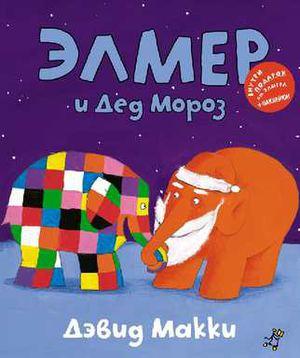 Elmer i Ded Moroz