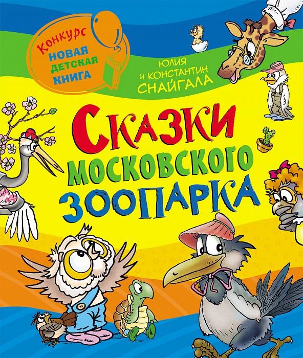 Skazki Moskovskogo zooparka