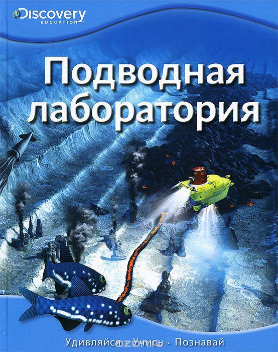 Podvodnaya laboratoriya