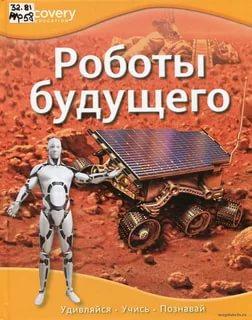 Roboti buducheva