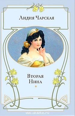 Vtoraya Nina