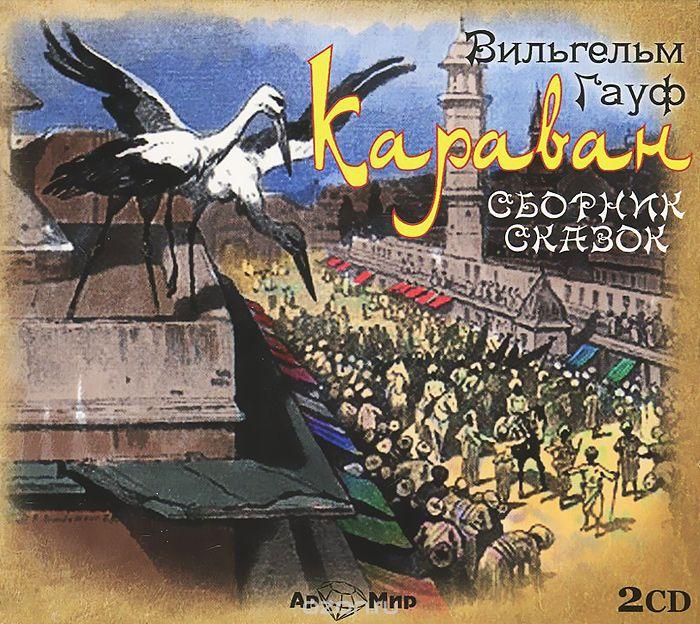 Gauf - Skazki
