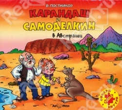 Karandash i Samodelkin - 1