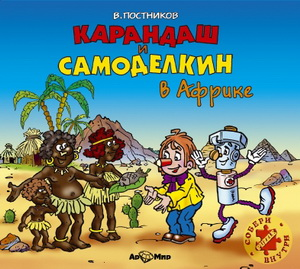 Karandash i Samodelkin - 2