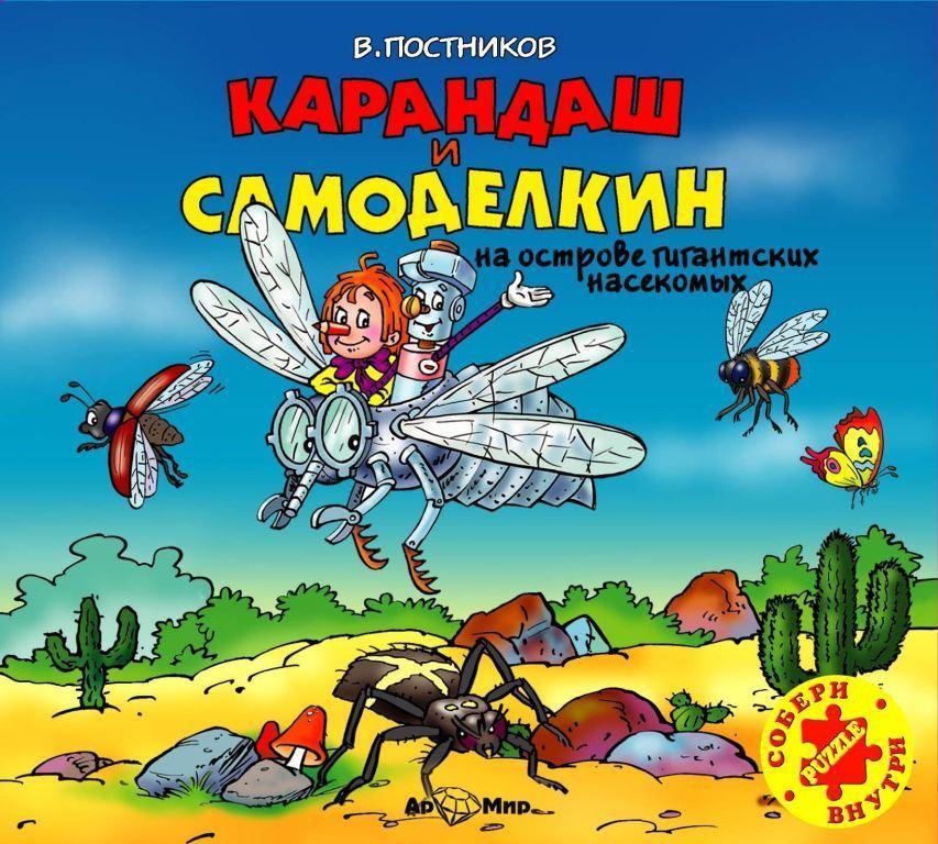 Karandash i Samodelkin - 3