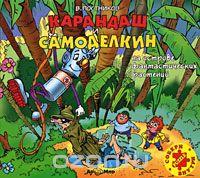 Karandash i Samodelkin - 4