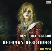 Netochka Nezvanova