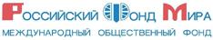 Российский фонд мира