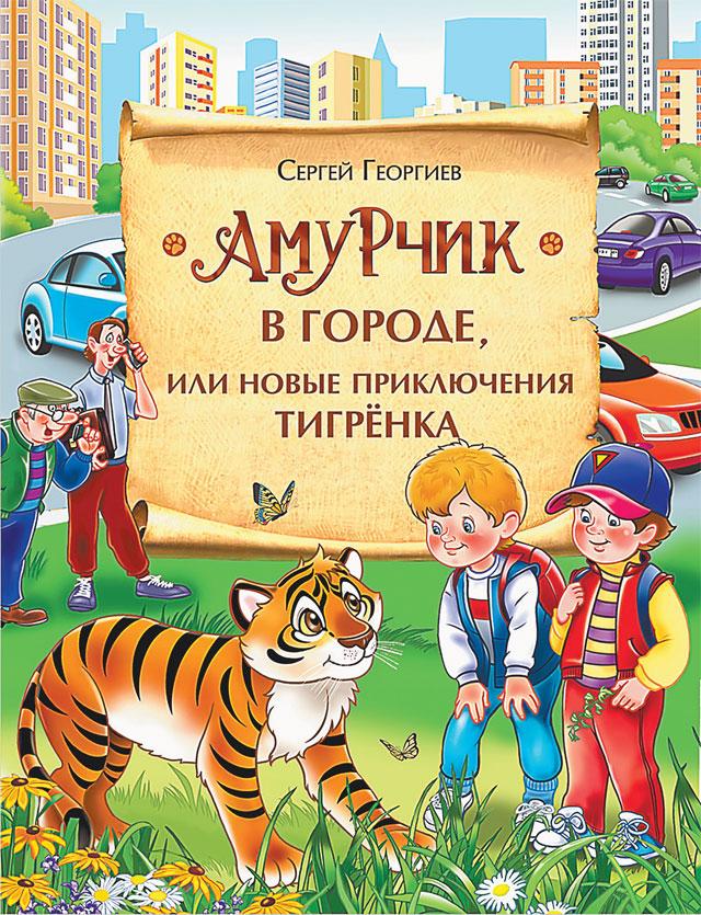 amurchik