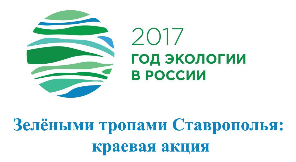 банер год экологии в России